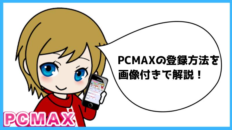 【最新版】PCMAXの登録方法パーフェクトガイド!画像付きで解説します