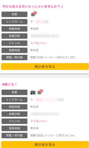 熊本セフレ作り方PCMAX