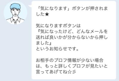 返事に困ったメッセージ(2)