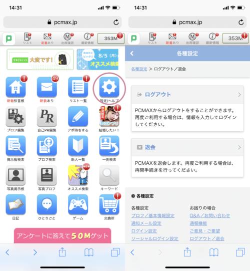 WEB版PCMAX退会手順