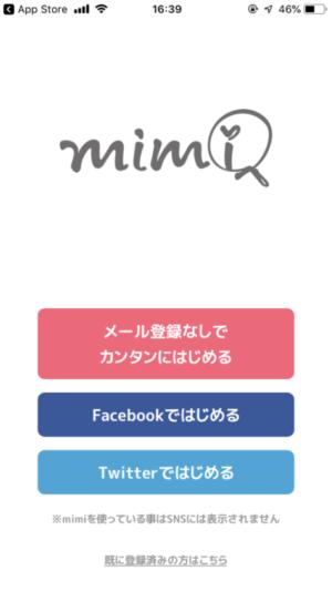 mimi 登録