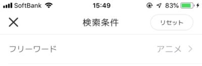 オタク 熊本 であい