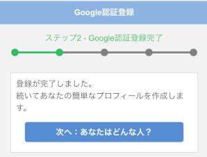 PCMAX登録方法Google認証完了