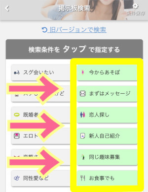 PCMAXピュア掲示板検索画面