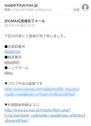 PCMAX登録完了メール