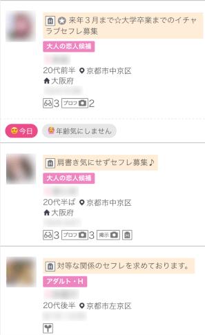 京都セフレ作り方ワクワクメール