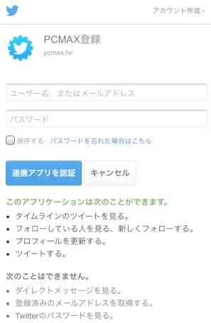 PCMAX登録方法Twitter認証
