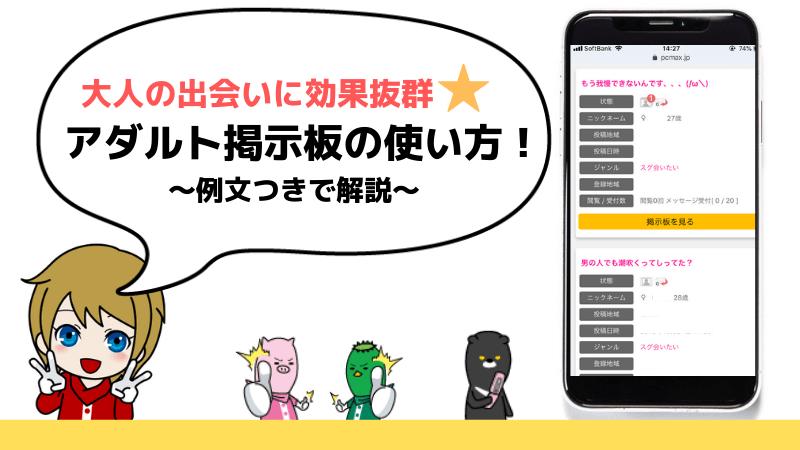 【PCMAX】大人の出会いに効果抜群!アダルト掲示板の上手な使い方