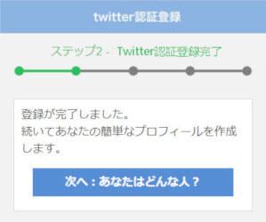 PCMAX登録方法Twitter認証完了