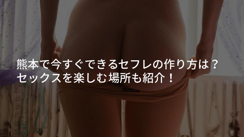熊本で今すぐできるセフレの作り方は?セックスを楽しむ場所も紹介