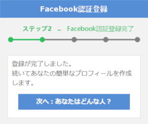 PCMAX登録方法Facebook認証完了