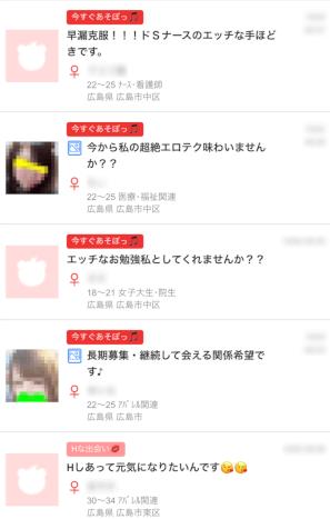 広島セフレ作り方Jメール