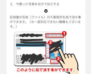 PCMAX登録方法年齢認証写真加工