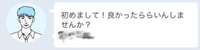 返事に困ったメッセージ(1)