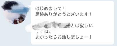 もらって嬉しかったメッセージ(1)