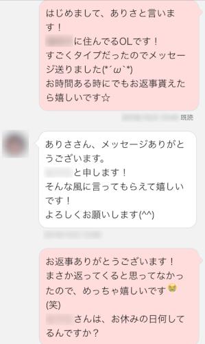 PCMAXセフレ成田凌メッセージ