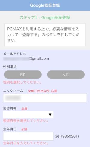 PCMAX登録方法Googleアカウント