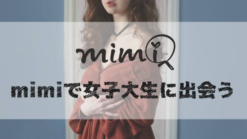 mimi 女子大生