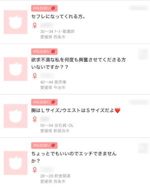 愛媛セフレ作り方Jメール