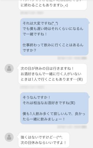 PCMAX体験談アパレル6