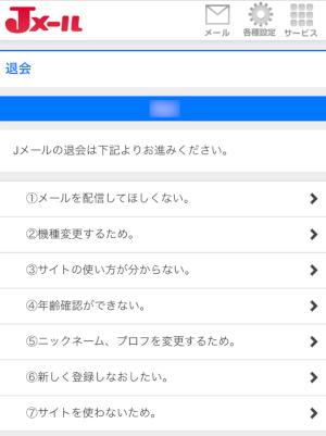 Jメール退会方法3