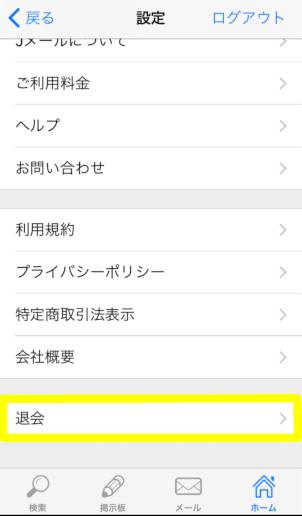 Jメール退会アプリ2