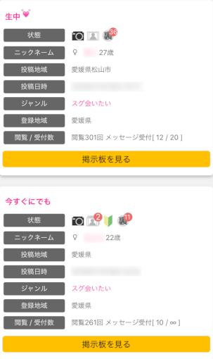 愛媛セフレ作り方PCMAX