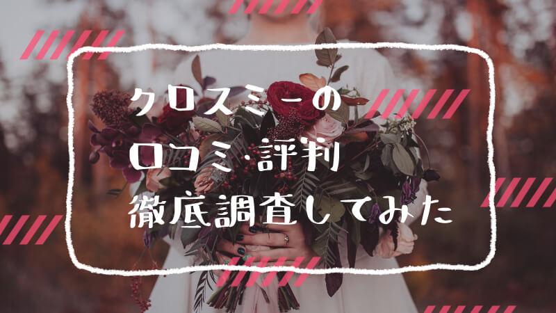 cross me口コミアイキャッチ