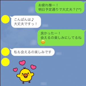 PCMAXセフレスグ会いたいライン4