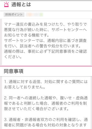ワクワクメール通報2