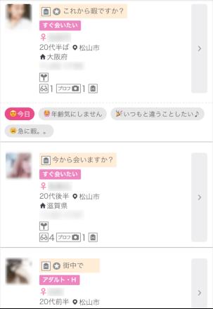 愛媛セフレ作り方ワクワクメール