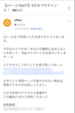 Jメールポイント付メール