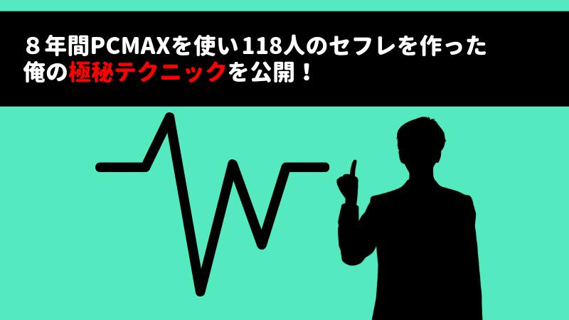 8年間PCMAXを使い118人のセフレを作った俺の極秘テクニックを公開