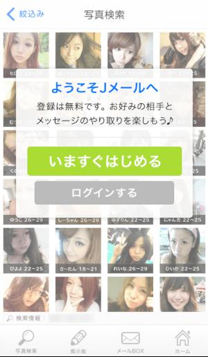 Jメールアプリ版