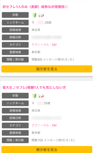 埼玉セフレ作り方PCMAX