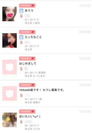 埼玉セフレ作り方Jメール