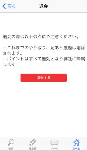 Jメール退会アプリ3