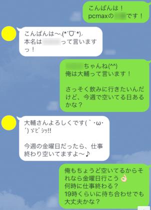 PCMAXセフレスグ会いたいライン1