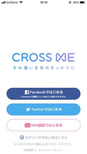 cross me登録