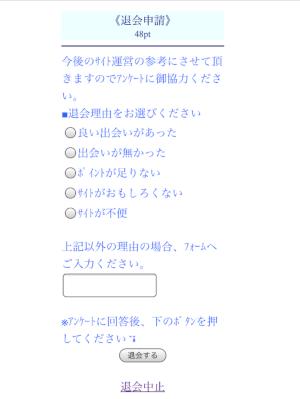 Jメール退会申請