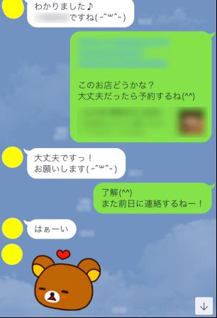 PCMAXセフレスグ会いたいライン3