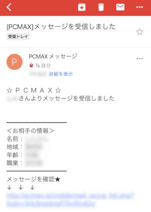 PCMAX体験談アパレル4