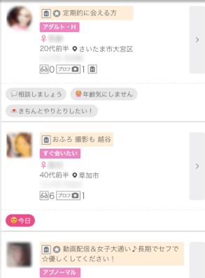 埼玉セフレ作り方ワクワクメール