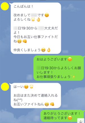Jメール体験談安田顕ライン1