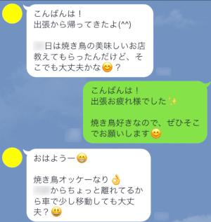 Jメール体験談安田顕ライン2