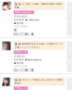 神奈川セフレ作り方ワクワクメール
