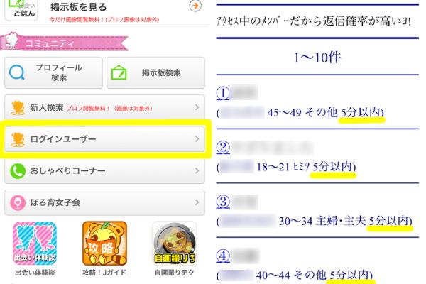 Jメールログインユーザー