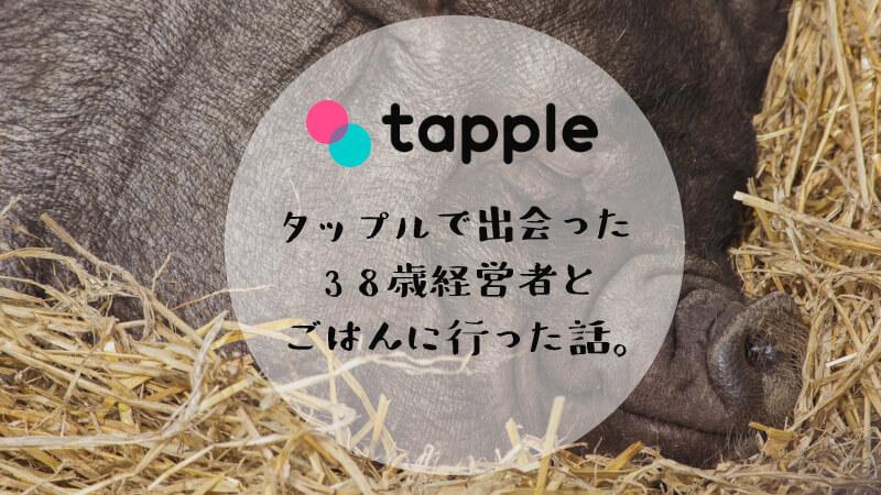 タップル 体験談