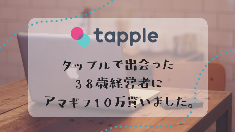 タップル 体験談 アイキャッチ