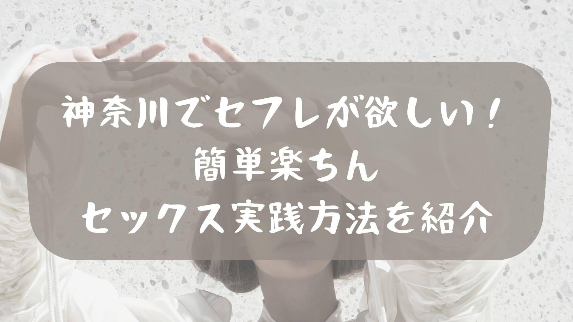 神奈川セフレ